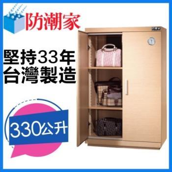 防潮家 電子防潮箱330公升SH-390(白橡木)