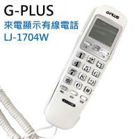 【G-PLUS】來電顯示壁掛式有線電話 LJ-1704W