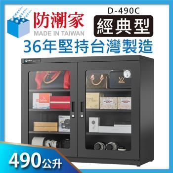 防潮家 電子防潮箱490公升D-416C