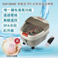YANSONG 養生SPA加溫足浴機/泡腳機旗艦型(加贈玫瑰沐浴晶鹽)