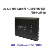 enerpad AC42K 攜帶式直流電 / 交流電行動電源