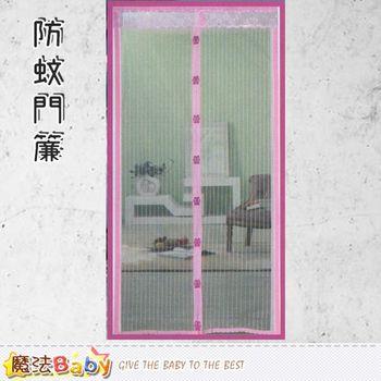 魔法Baby 防蚊門簾 簡約防蚊門簾(2入組) 90x210cm