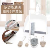 EM易拖寶 多功能清潔刷具套裝EM008(6件組)