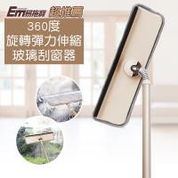 【EM易拖寶】360度旋轉彈力伸縮玻璃刮窗器EM004