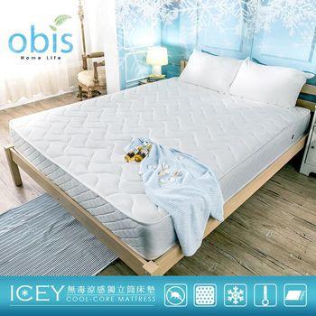 【obis】ICEY 涼感紗二線無毒獨立筒床墊-雙人(6尺*6.2尺)