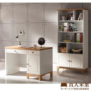 【日本直人木業】HOUSE北歐風112CM書桌加81CM書櫃