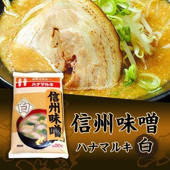 台北濱江 日本製造原裝進口-信州白味噌(400g/包)
