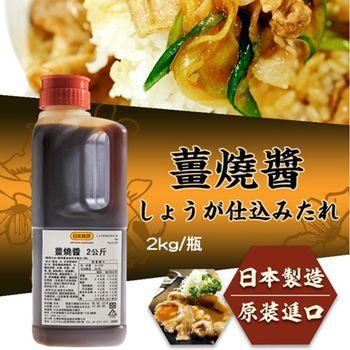 台北濱江 日本製造原裝進口-薑燒醬(2kg/瓶)