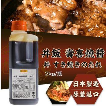 台北濱江 日本製造原裝進口丼飯・壽喜燒醬(2kg/瓶)