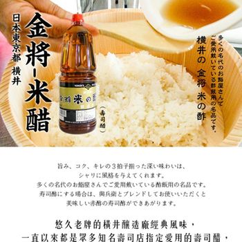台北濱江 日本東京橫井-金將·米醋(1800ml/瓶)