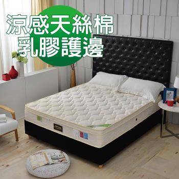 A+愛家-三線天絲乳膠-高蓬度護邊獨立筒床墊-雙人加大6尺-涼感天絲抗菌乳膠護腰床
