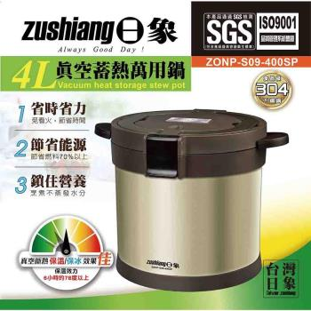 日象 4L真空蓄熱萬用燜燒鍋