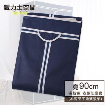 A+生活館【鐵力士空間】加厚款 衣櫥防塵套 90*45*180cm  不織布 衣櫥布套 (深藍色) 衣櫥套