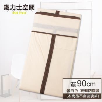 A+生活館【鐵力士空間】加厚款 衣櫥防塵套 90*45*180cm 不織布 衣櫥布套 (米白色 ) 衣櫥套