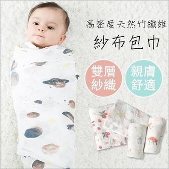 荷蘭Muslintree嬰兒紗布包巾蓋被雙層手繪竹纖維浴巾