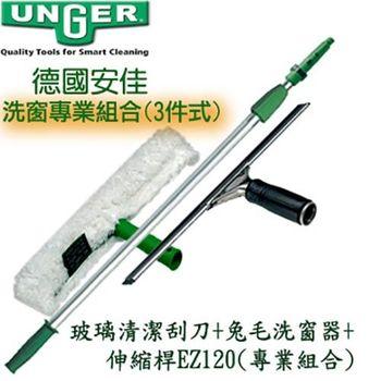德國Unger安佳-玻璃清潔刮刀+兔毛洗窗器+伸縮桿120(三件組)專業洗窗組合