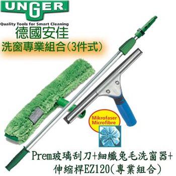 德國Unger安佳-Prem玻璃刮刀35cm+細纖兔毛洗窗器+伸縮桿EZ120