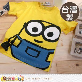 魔法Baby 台灣製小小兵授權正版純棉兒童短袖T恤~k42405