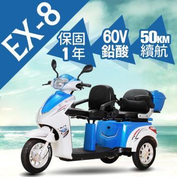 【捷馬科技 JEMA】EX-8 60V鉛酸 LED超量大燈 爬坡力強 液壓減震 三輪車 雙人座 電動車 - 藍