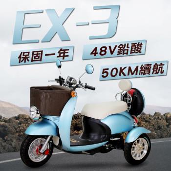 【捷馬科技 JEMA】EX-3 48V鉛酸 LED超量大燈 爬坡力強 液壓減震 三輪車 雙人座 電動車 - 藍
