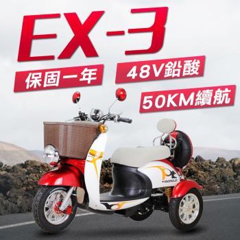 【捷馬科技 JEMA】EX-3 48V鉛酸 LED超量大燈 爬坡力強 液壓減震 三輪車 雙人座 電動車 - 白紅