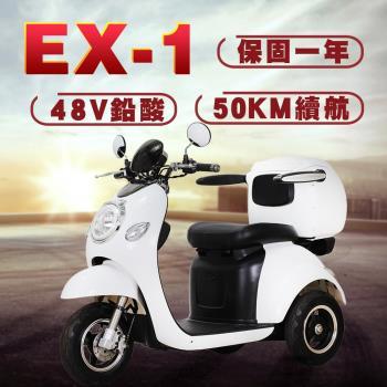 【捷馬科技 JEMA】EX-1 48V鉛酸 LED天使光圈 液壓減震 三輪車 單座 電動車 - 白