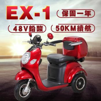 【捷馬科技 JEMA】EX-1 48V鉛酸 LED天使光圈 液壓減震 三輪車 單座 電動車 - 紅