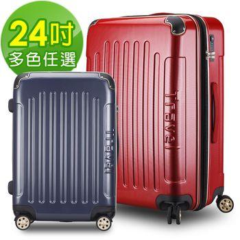 【ARTBOX】光速疾風EVO 24吋碳纖維紋PC鏡面可加大行李箱(多色任選)
