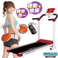(健身大師)新一代心跳升級AI程控電動跑步機加按摩組