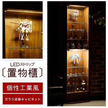 【澄境】LED燈180CM工業風集成木紋收納櫃/展示櫃/置物櫃-MIT台灣製