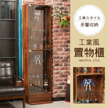 【澄境】工業風180CM集成木紋展示櫃/收納櫃/收藏櫃-MIT台灣製