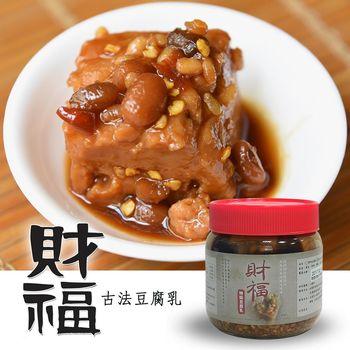 左農右鮮 財福 特級古法豆腐乳 (640g/罐)