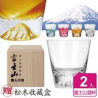 【FUJI-GRACE】百年工藝手工富士山酒杯 贈-松木收藏盒(超值2入)