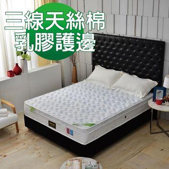 A+愛家-三線天嵐天絲乳膠-高蓬度護邊獨立筒床墊-單人3.5尺-涼感天絲抗菌乳膠護腰床