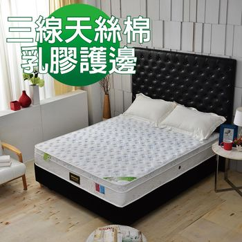 A+愛家-三線天嵐天絲乳膠-高蓬度護邊獨立筒床墊-雙人加大6尺-涼感天絲抗菌乳膠護腰床