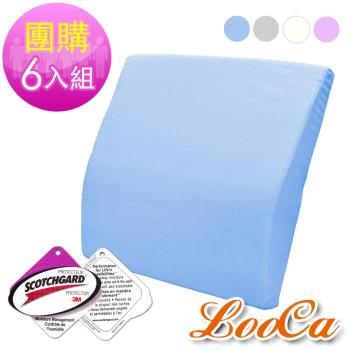LooCa釋壓腰靠墊6入吸濕排汗(共4色)