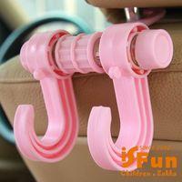 iSFun 車用收納 輕巧坐椅掛勾隨機色
