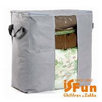 iSFun繽紛竹炭衣物棉被收納袋隨機色