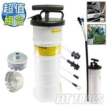 6.5L手動抽油機+抽油管*3+剎車油管+TOYOTA/LEXUS專用機油濾芯拆裝板手 全配