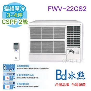 BD冰點冷氣 二級能效 3-4坪 變頻窗型冷氣 FWV-22CS2