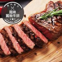 食肉鮮生 美國choice級翼板牛排4片(170g/片)