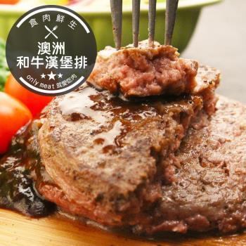 【食肉鮮生】澳洲頂級和牛漢堡排*2片組(120g/片)