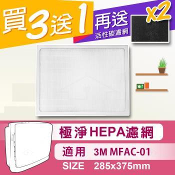 極凈HEPA濾網 適用於3m超優淨型MFAC-01空氣清靜機