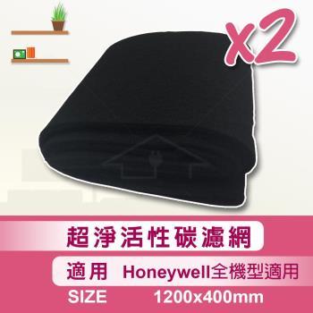 佳醫-超淨活性碳濾網 120cm*40cm【2入】