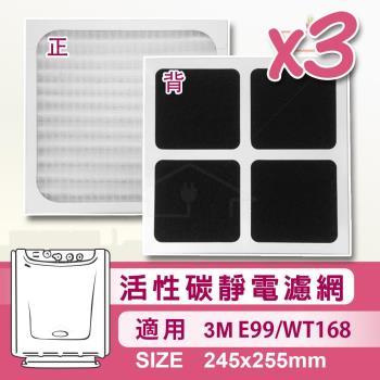 活性炭靜電濾網 適用於3M E99/WT168等空氣清靜機【3入】