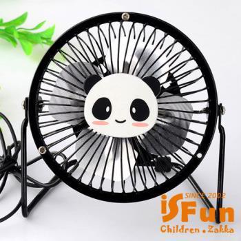 iSFun 動物貓熊 USB多角度風扇 4吋