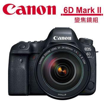 Canon 6D Mark II+24-105mm f4L II 變焦鏡組 (公司貨)