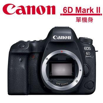 Canon EOS 6D Mark II (6D2) 單機身 (公司貨)