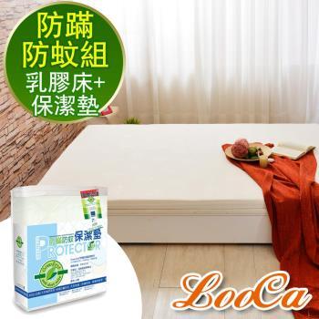 《防蹣防蚊組》LooCa法國Greenfirst天然防蹣防蚊5cm乳膠床墊-單3尺(共2色)