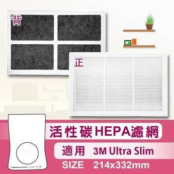 【活性炭HEPA濾網】適用3m淨呼吸 Ultra Slim超薄型空氣清靜機
